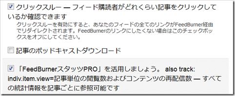 FeedBurnerスタッツPRO