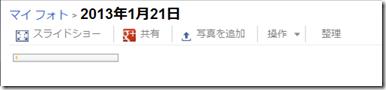 2013-01-21_04h20_16