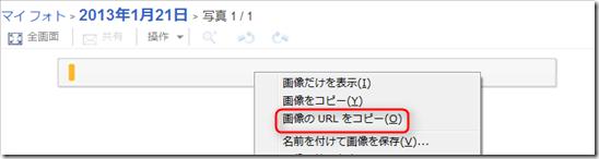2013-01-21_04h22_50